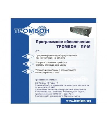 Тромбон-ПУ-М-ПО