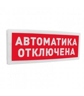 С2000Р-ОСТ исп.02