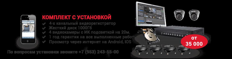 Комплект AHD оборудования с установкой