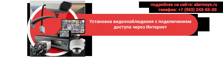 Подключение видеонаблюдения через интернет