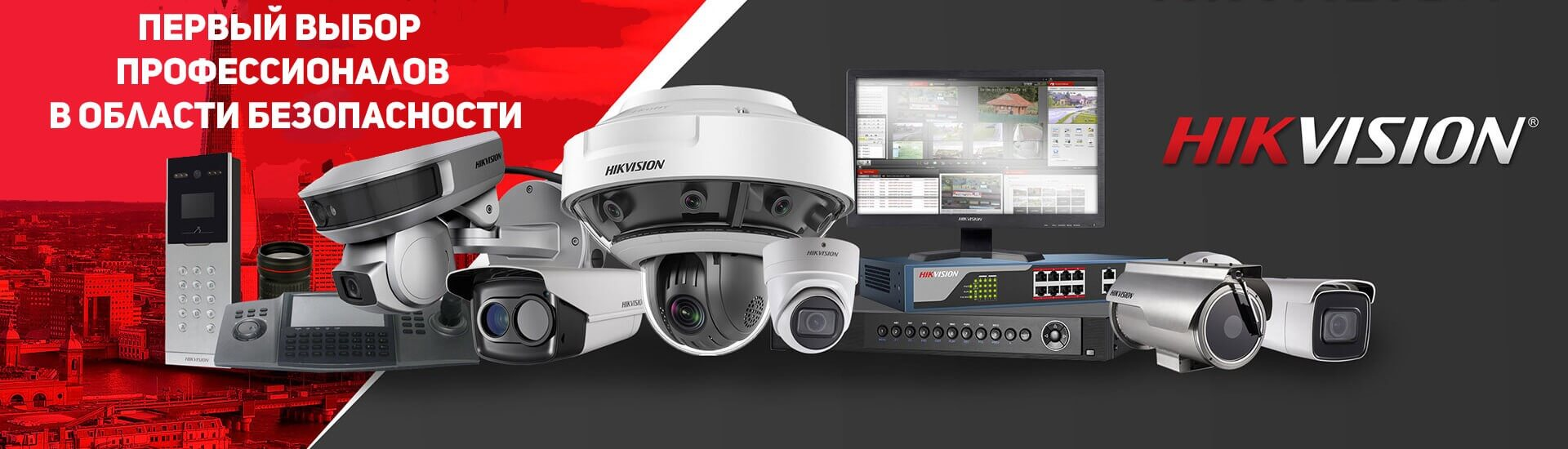 Оборудование систем безопасности Hikvision